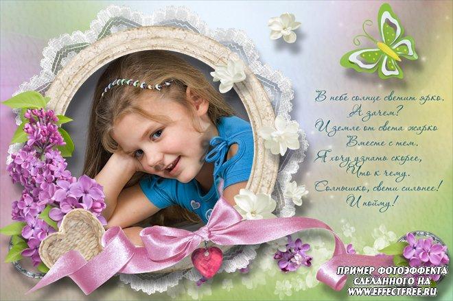 Детская фоторамочка с атласной лентой и стихами, вставить фотов рамку онлайн