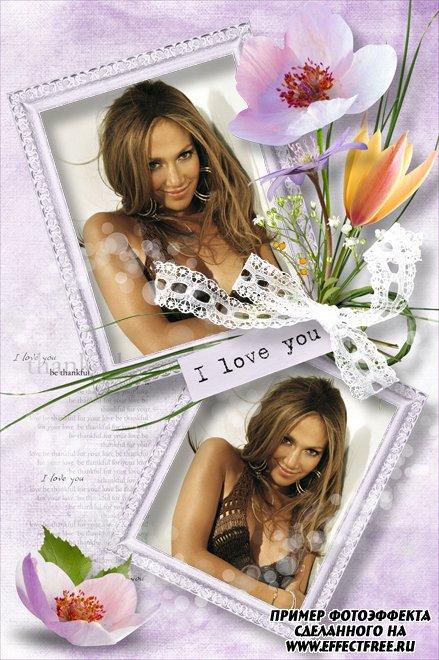 Рамка на два фото с надписью I Love You, сделать в онлайн редакторе