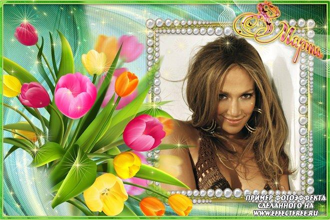 Рамка к празднику 8 марта с разноцветными тюльпанами, сделать онлайн фотошоп