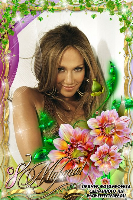 Рамка с красивым букетом цветов на 8 марта, сделать в онлайн редакторе