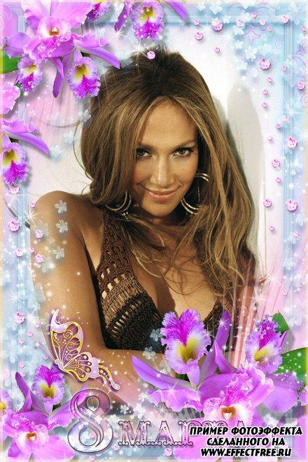 Фоторамка с шикарными орхидеями на 8 марта, сделать онлайн фотошоп