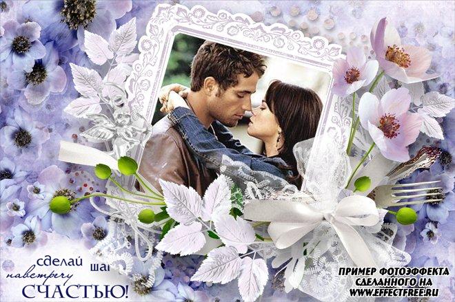 Нежная романтическая рамка с белыми цветами и надписью, вставить фото онлайн