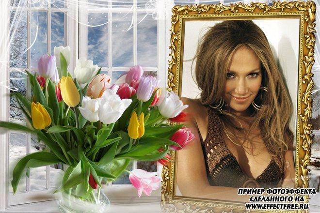Рамка для фото рядом с букетом цветов на окне, сделать онлайн фотошоп