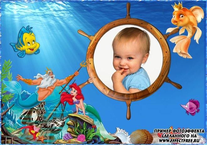 Рамка для фото с Русалочкой и другими героями мультфильмов, сделать онлайн фотошоп