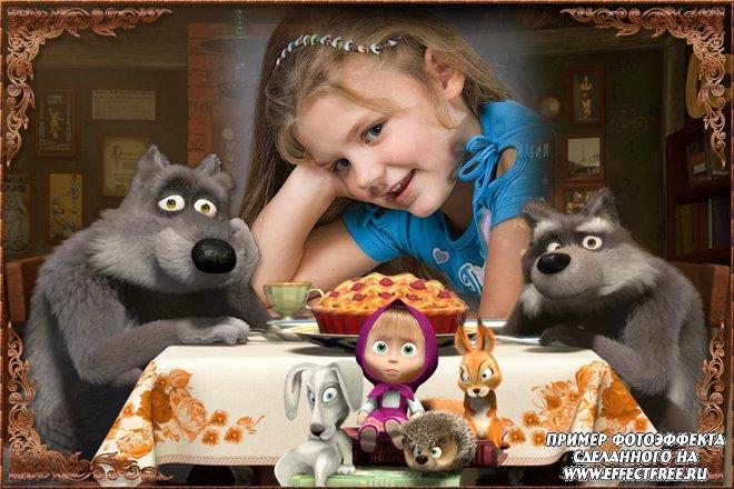 Рамка для фото за столом с Машей и волками из мультфильма, сделать онлайн фотошоп