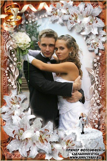 Рамка для фото со свадебным тортом, сделать в онлайн фотошопе