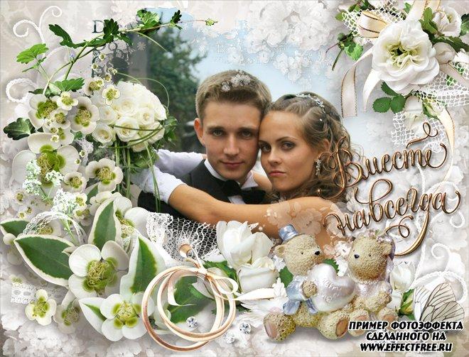 Рамочка для фото свадебная с надписью Вместе навсегда, сделать онлайн фотошоп
