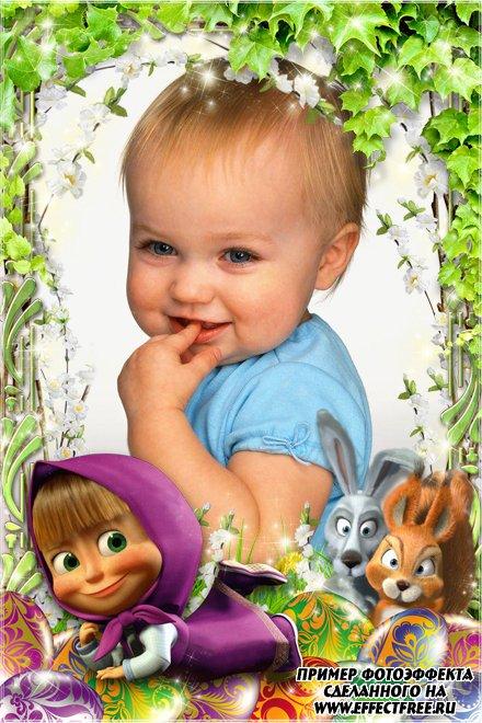 Рамка для фото к Пасхе с Машенькой и героями мультфильма, сделать в онлайн фотошопе