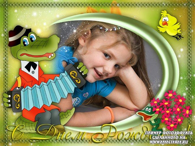 Рамочка с крокодилом Геной на День Рождения, вставить фото в рамку онлайн