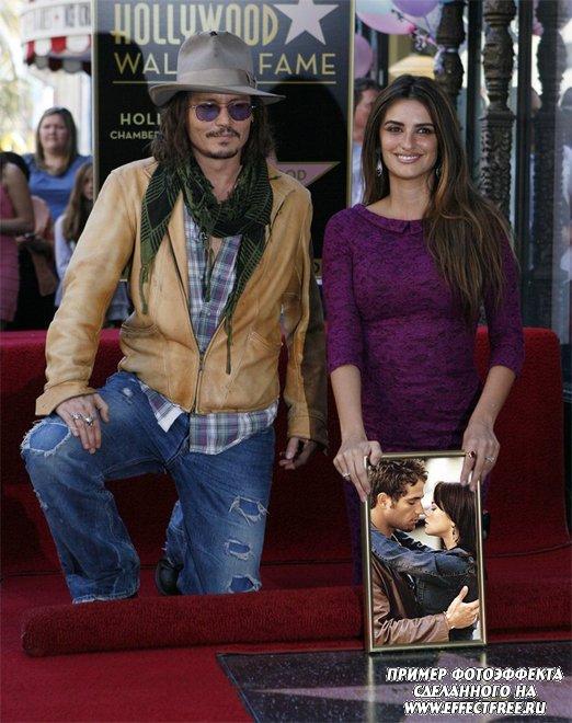 Оказаться рядом со знаменитыми актерами Деппом и Крус, вставить фото онлайн