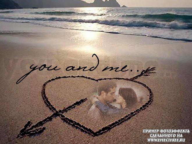 Супер-фотоэффект для влюбленных на пляже, сделать онлайн фотошоп