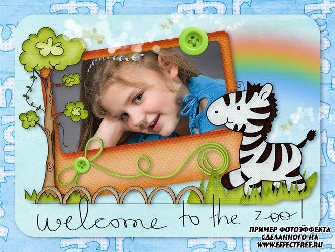 Фоторамка для детей с зеброй, сделать в онлайн редакторе