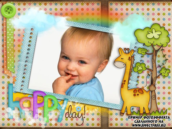 Детская рамка для фото с жирафом, сделать в онлайн редакторе