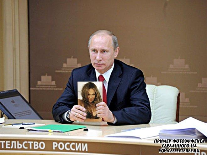 Фотоэффект с новым президентом России, вставить фото онлайн