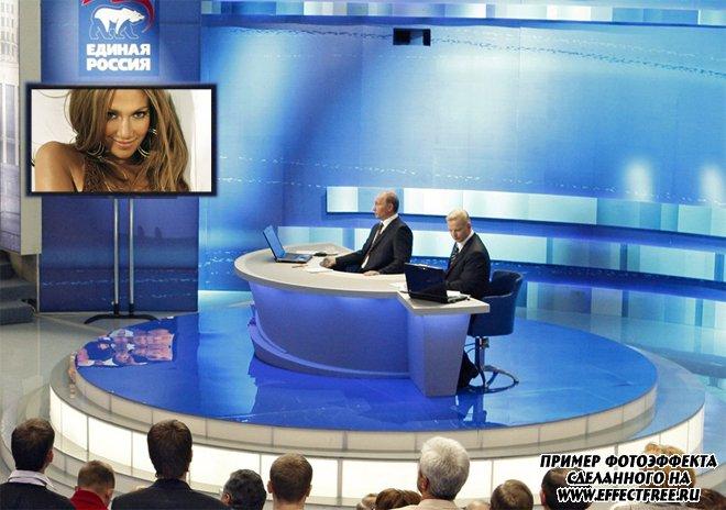 Эффект в телестудии с Путиным, сделать онлайн фотошоп