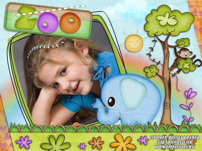 Детская фоторамка со слоненком, сделать в онлайн фотошопе