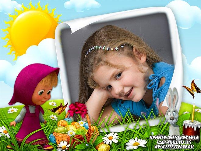 Детская рамочка к Светлой Пасхе с Машей, сделать онлайн