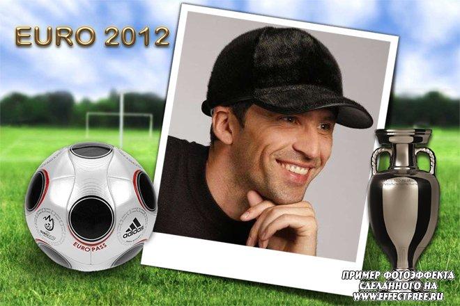 Рамка для фото любителям футбола Евро-2012, сделать в онлайн редакторе