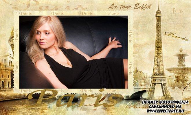 Фоторамка на фоне Эйфелевой башни в Париже, вставить фотов рамку онлайн