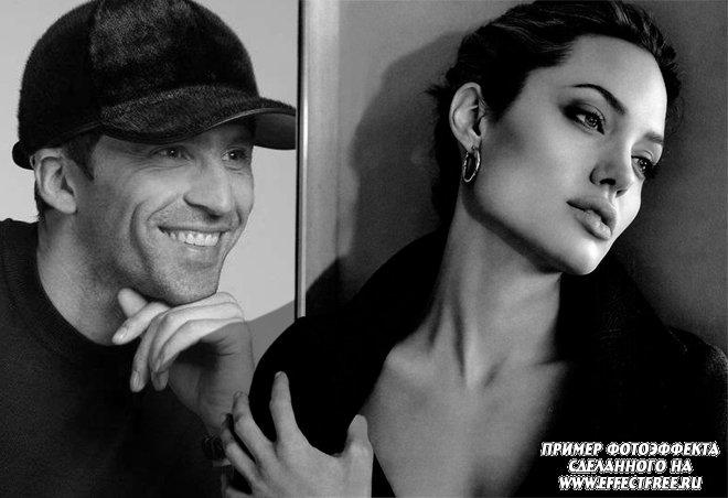 Черно-белый эффект рядом с Анжелиной Джоли, сделать онлайн