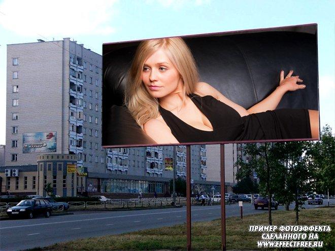 Фотоэффект на баннере в городе, вставить фото онлайн