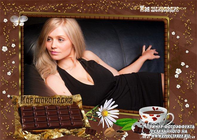 """Фоторамка для фото """"Моя шоколадка"""", сделать в онлайн фотошопе"""