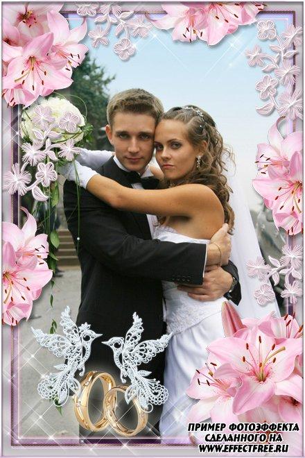 Свадебная фоторамка с лилиями и обручальными кольцами, сделать онлайн фотошоп