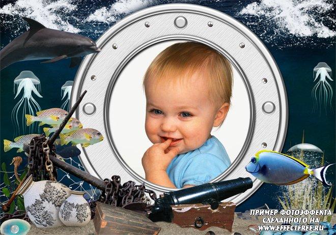 Детская фоторамка с морскими обитателями, сделать онлайн фотошоп