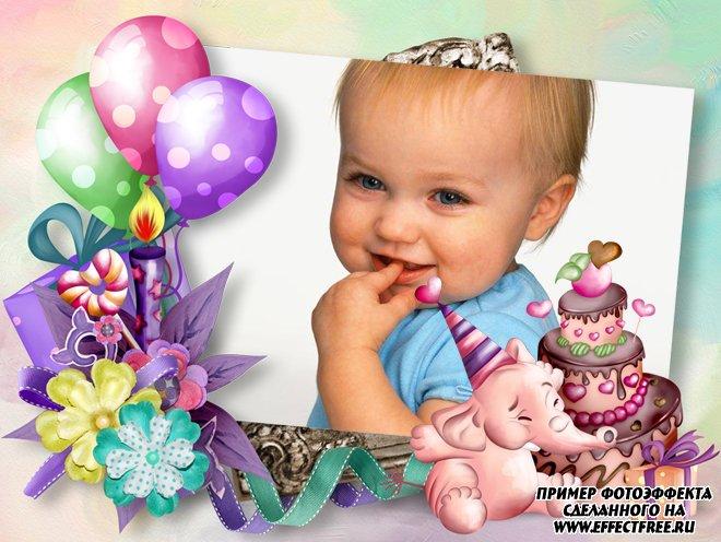 Фоторамка на День Рождения с розовым слоном, сделать онлайн фотошоп