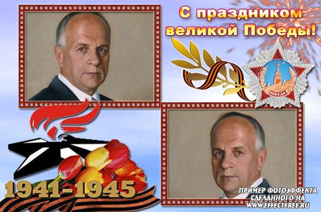 Рамка для фото на 9 мая на две фотографии, сделать онлайн фотошоп