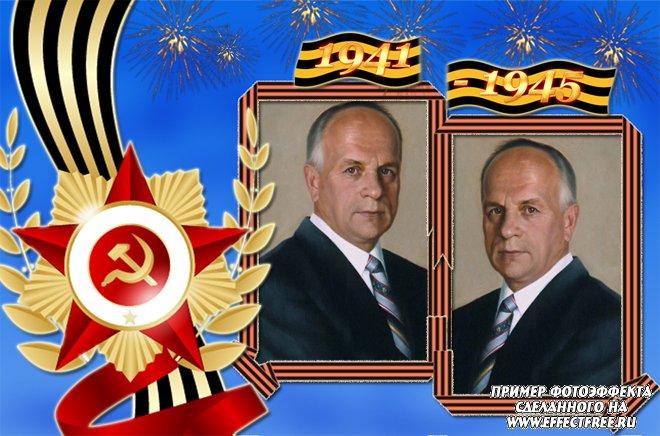 Рамочка для фото ко Дню Победы, сделать в онлайн фотошопе