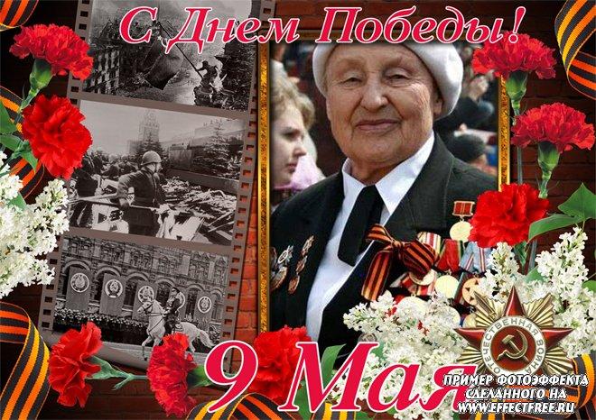 Рамка на 9 мая с орденом Отечественной войны, вставить фото онлайн
