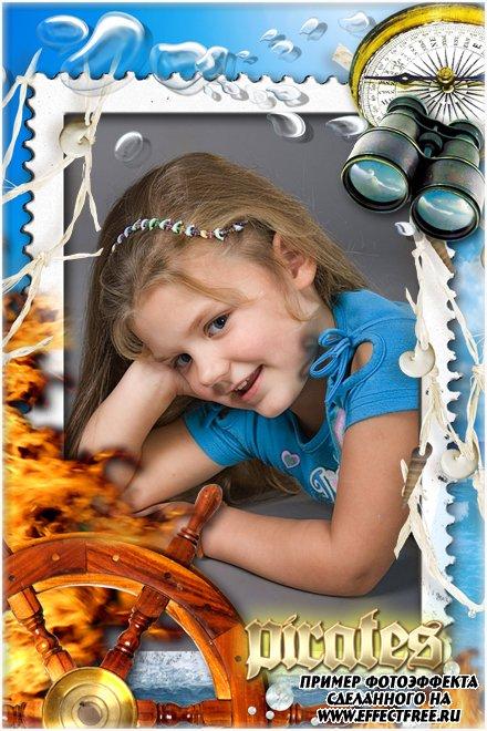Детская рамка для фото для маленьких пиратов, вставить фото онлайн