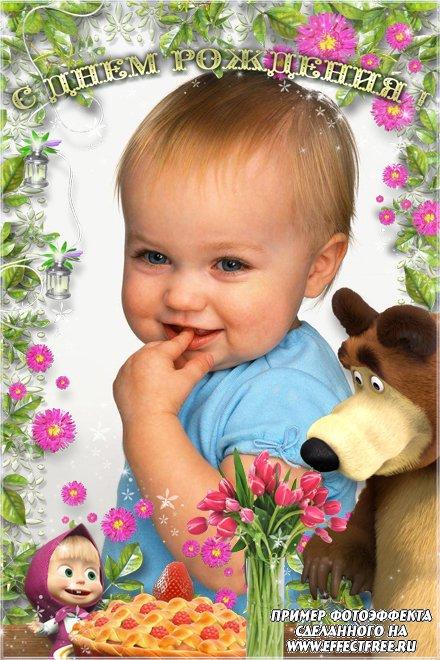 Рамка с Днем Рождения с Машей и клубничным пирогом, сделать в онлайн фотошопе