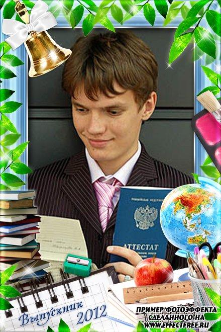 Фоторамка для школьников-выпускников 2012 года, сделать в онлайн редакторе