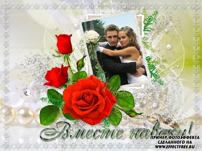 Свадебная рамка для молодоженов Вместе навеки, вставить фото в рамку онлайн
