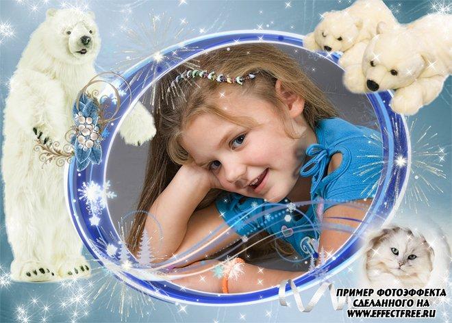 Фоторамка с белыми медведями, сделать онлайн фотошоп