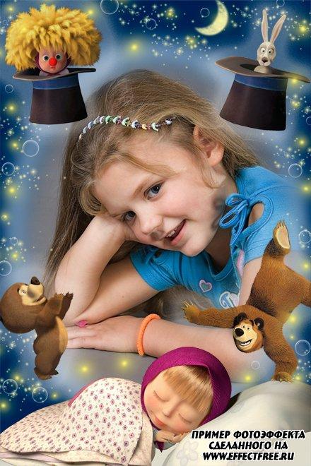 Детская рамка для фото сладкий сон с Машенькой, сделать онлайн фотошоп