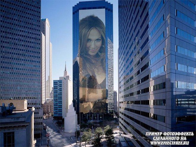 Классный фотоэффект в окнах небоскреба,сделать в онлайн редакторе
