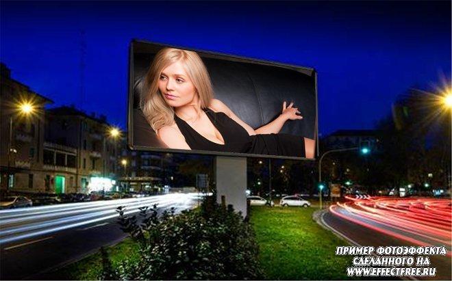 Интересный фотоэффект на баннере в ночном городе, вставить фото онлайн