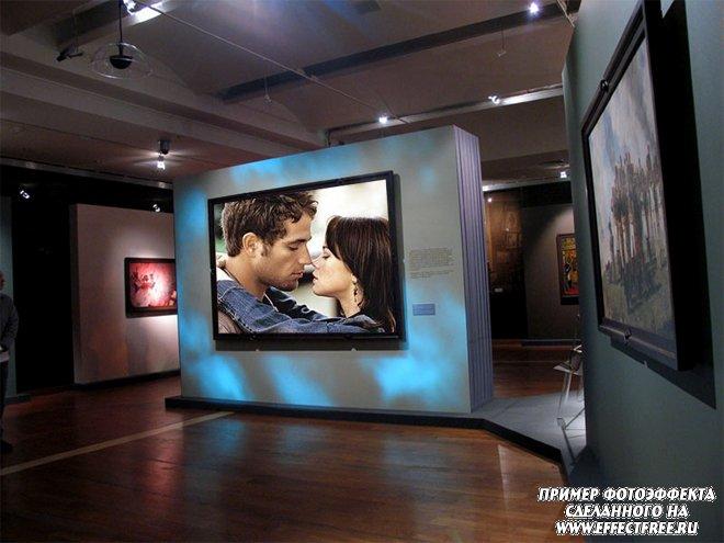 Фотоэффект в галерее картин, сделать в онлайн редакторе