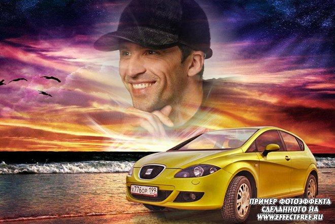 Яркий фотоэффект для мужчин с желтой машиной, вставить фото онлайн