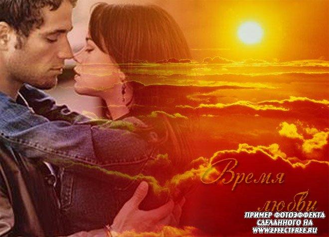 Красивый романтический фотоэффект в облаках на фоне заходящего солнца онлайн