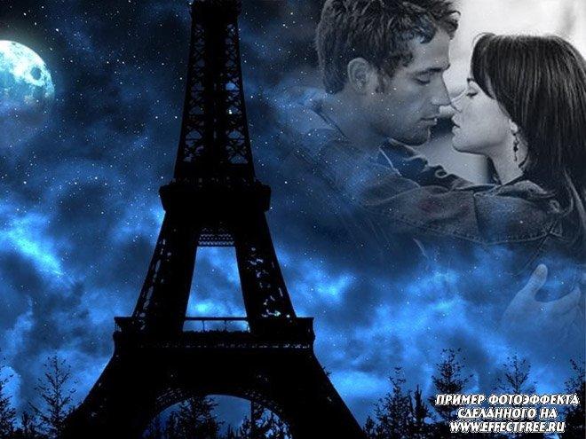 Романтический фотоколлаж на фоне ночного неба Парижа, вставить фото онлайн