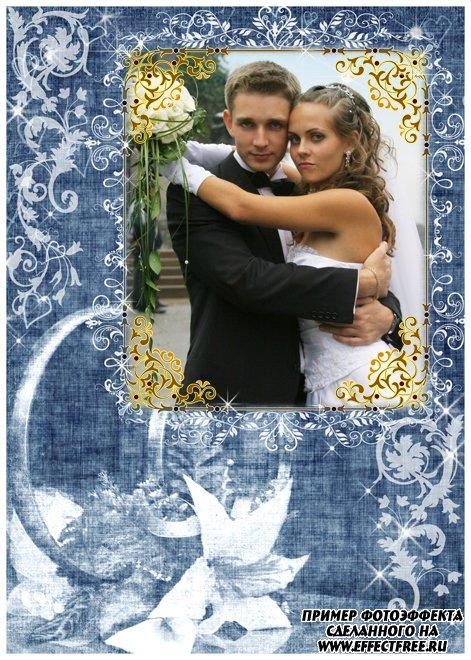Фоторамочка на свадьбу в стиле винтаж, сделать в онлайн фотошопе
