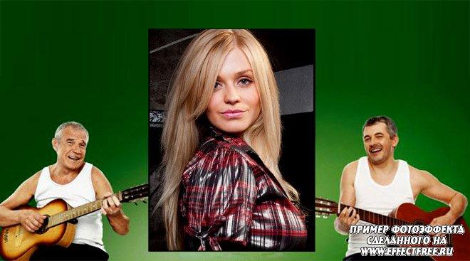 Новый фотоэффект с известными актерами, вставить фото онлайн