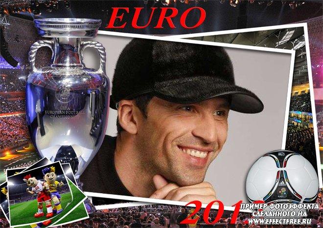 Рамка для фото к чемпионату Европы по футболу, сделать в онлайн фотошопе