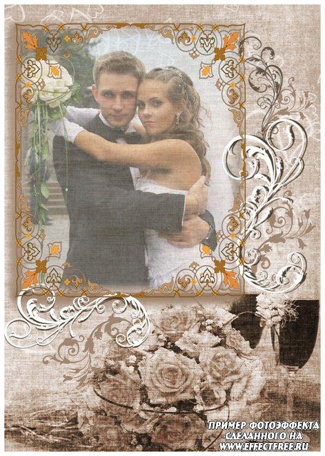 Свадебная рамка-винтаж с розами, сделать онлайн фотошоп