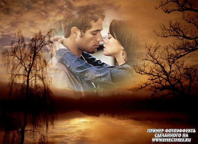 Романтический фотоколлаж на фоне заката, вставить фото онлайн