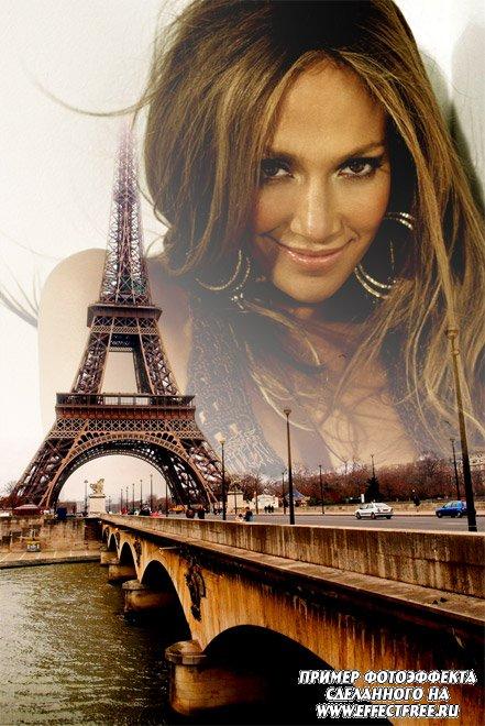 Новый стильный фотоэффект на фоне Эйфелевой башни, вставить фото онлайн